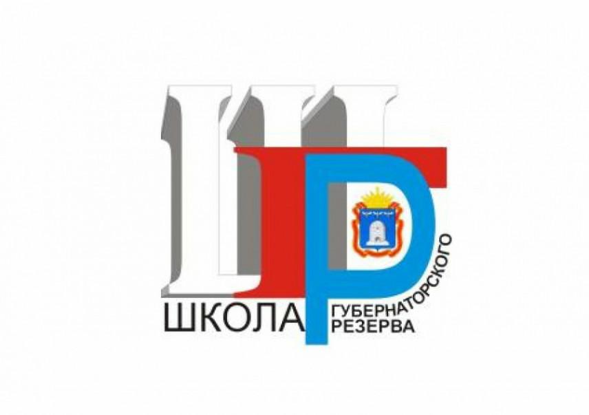 "В Тамбовской области набирают кандидатов в ""Школу губернаторского резерва"""