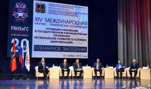 Конференция по вопросам инноваций в государственном и муниципальном управлении проходит в Брянской области