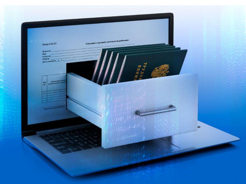Законопроекты об электронной трудовой книжке приняты в третьем чтении