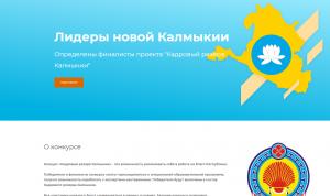 В Элисте проходит финальный этап конкурса «Лидеры Калмыкии»