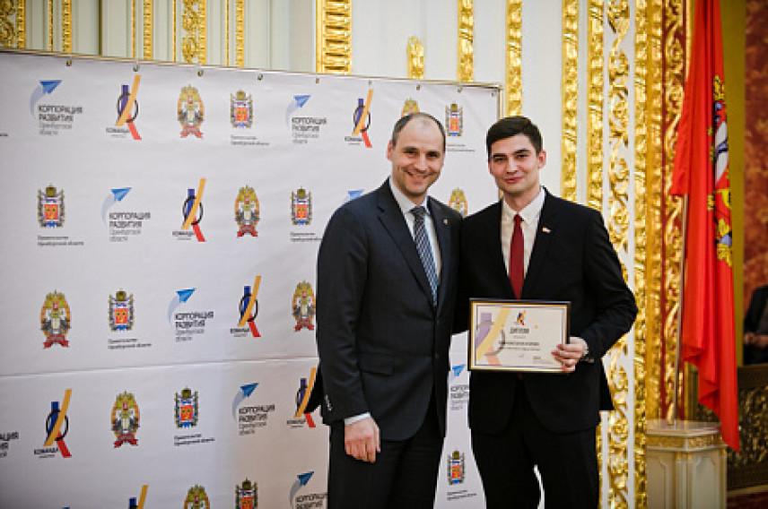 Губернатор вручил награды победителям конкурса «Команда Оренбуржья»