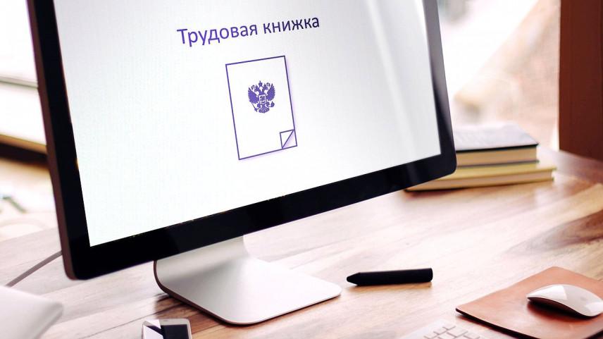 В Минтруде назвали электронную трудовую книжку новым форматом защиты трудовых прав