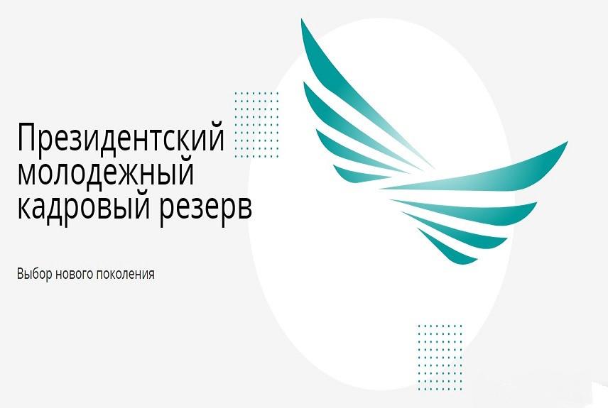 Президентский молодежный кадровый резерв Казахстана сформирован