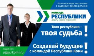 Каждый пятый из «Команды Республики Коми» получил повышение по службе