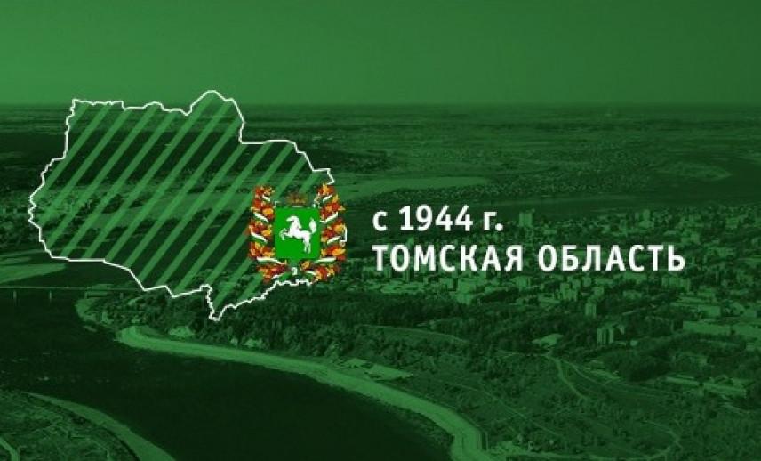 В Томской области появился молодежный кадровый резерв