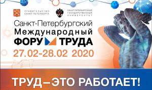 Форум труда пройдет в Петербурге в конце февраля