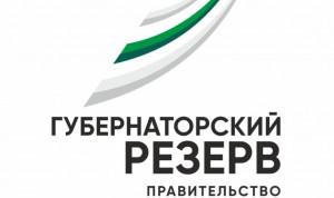 Оргкомитет конкурса в Губернаторский резерв Зауралья продлил срок приема заявок