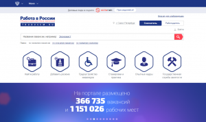 На портале «Работа в России» начали подтверждать квалификации соискателей
