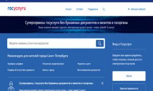 С 1 марта доступ к сайтам органов власти и госуслуг станет бесплатным