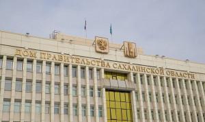 Новое министерство госуправления Сахалинской области заработает с 1 февраля