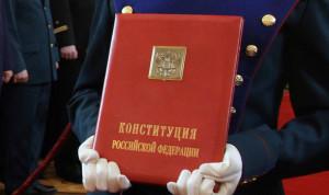 Россияне поддерживают изменения в Конституцию