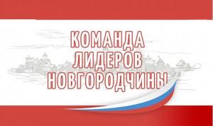 Новгородские власти в третий раз сформируют «Команду лидеров Новгородчины»