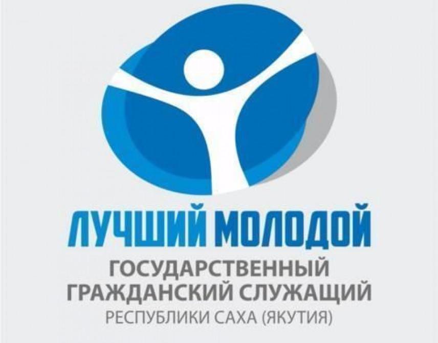 Лучшего молодого республиканского госслужащего определят в Якутии