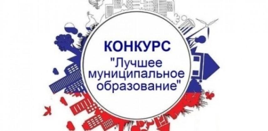 Конкурс «Лучшее муниципальное образование» стартует в Республике Башкортостан