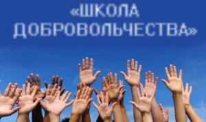 Для госслужащих Карелии откроют «Школу добровольчества»