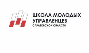 Объявлен новый набор в Школу молодых управленцев Саратовской области