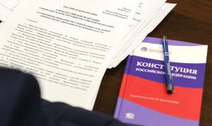 Закон о поправках к Конституции принят Госдумой