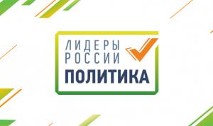 На конкурс «Лидеры России. Политика» поступило почти 34 тысячи заявок