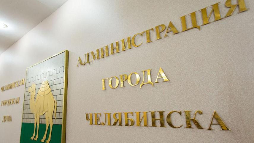 Челябинские власти переведут однодневный заработок в фонд помощи нуждающимся