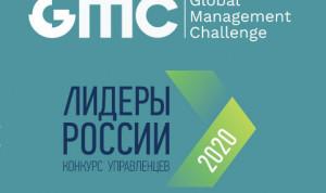 «Лидеры России 2020» участвуют в чемпионате Global Management Challenge