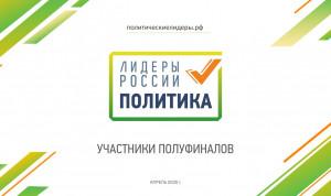 В полуфинал конкурса «Лидеры России. Политика» приглашен 541 участник