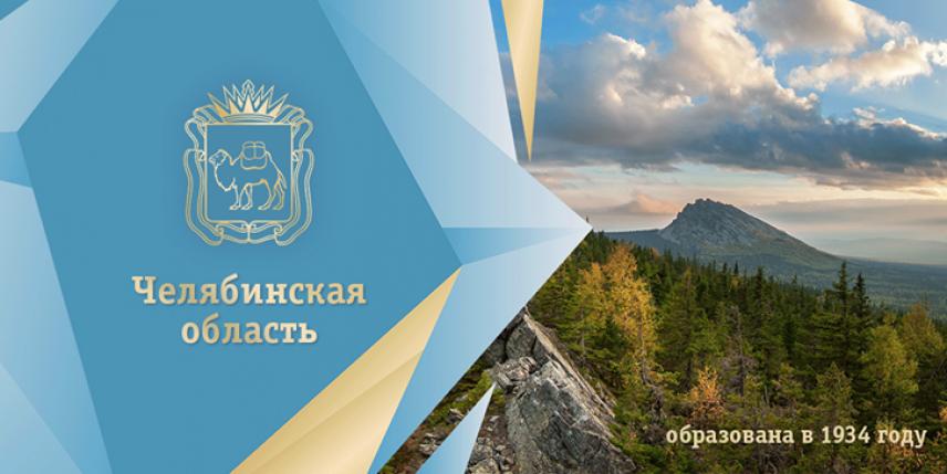 Завершается прием заявок на конкурс для руководителей учреждений соцсферы Челябинской области