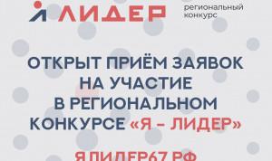 Жителей Смоленской области ждут на конкурсе «Я – лидер»
