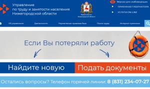 Главный кадровик нижегородского министерства соцполитики возглавила управление по труду и занятости