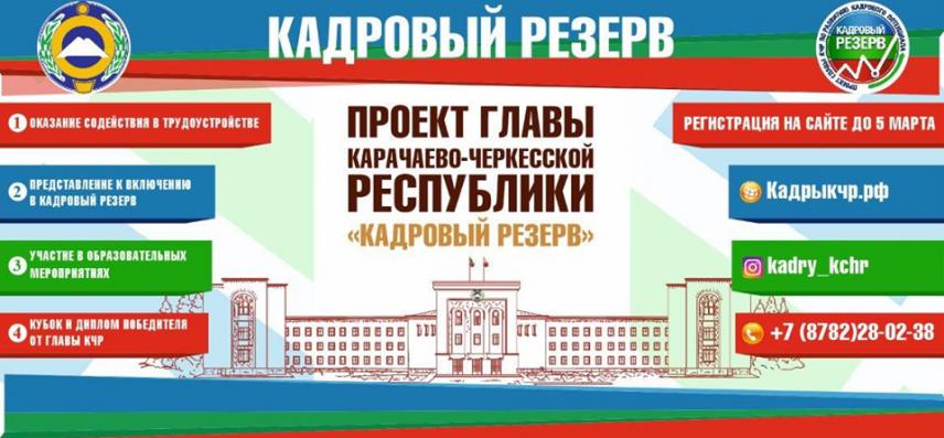 В Карачаево-Черкесии определили полуфиналистов конкурса «Кадровый резерв КЧР»