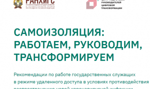 Госслужба на удаленке: рекомендации центра подготовки CDTO