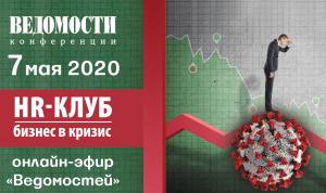 HR-клуб-2020 пройдет в онлайн-эфире 7 мая