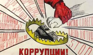 В Астраханской области увеличат траты на борьбу с коррупцией