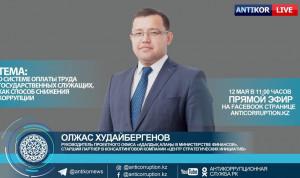Советник президента Казахстана высказался за увеличение зарплат госслужащим в пять раз