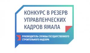 Главой службы госстройнадзора Ямала хотят стать жители ЯНАО, Москвы и Петербурга