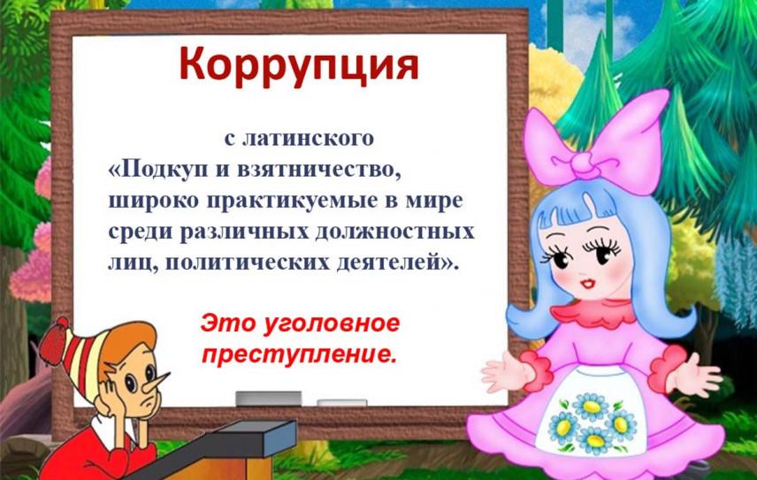 В Новосибирской области внедряют новые формы антикоррупционного просвещения
