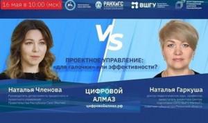 """Онлайн-дебаты «Проектное управление: """"для галочки"""" или эффективности?» пройдут 16 мая"""
