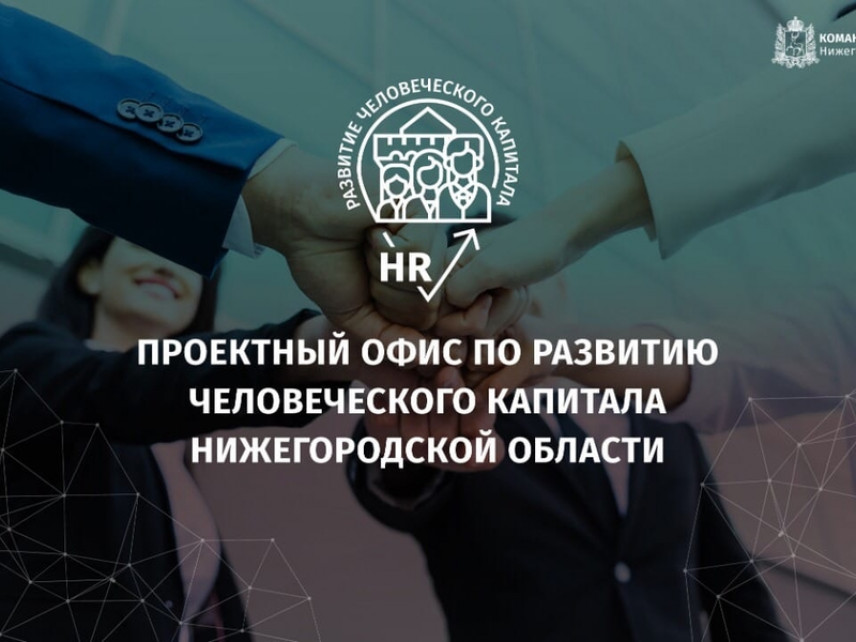 «Команда правительства Нижегородской области» запустила новый проект