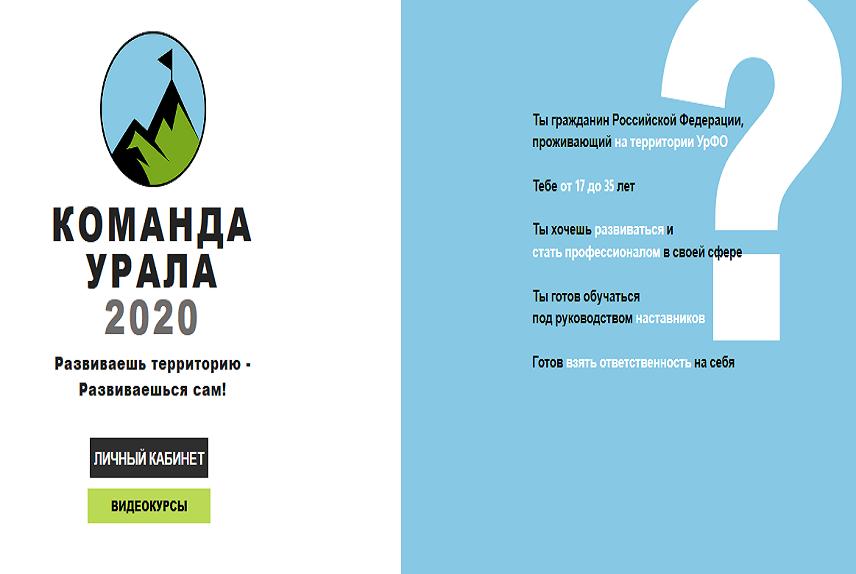 Почти 90 молодых южноуральцев стали полуфиналистами конкурса «Команда Урала»