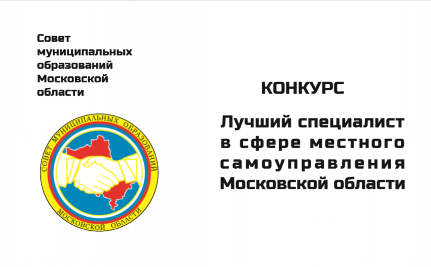 Конкурс на звание лучшего специалиста местного самоуправления Подмосковья стартует 1 июня