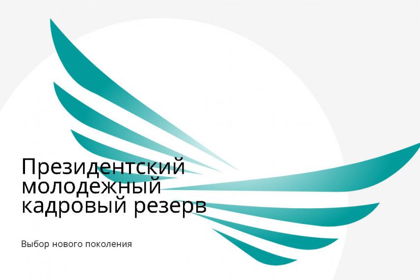 Участники молодежного кадрового резерва Казахстана воплощают свои идеи