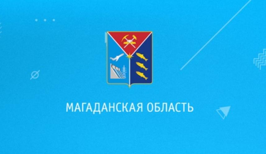 В Магаданской области могут сократить вакансии для госслужащих
