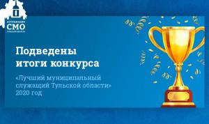 В Тульской области подвели итоги конкурса «Лучший муниципальный служащий»