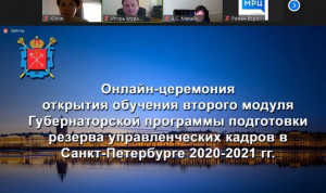 В Петербурге открылся второй модуль Губернаторской программы подготовки управленческих кадров