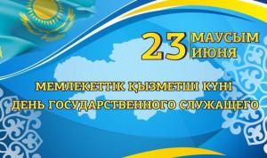 Лучших госслужащих назвали в Казахстане
