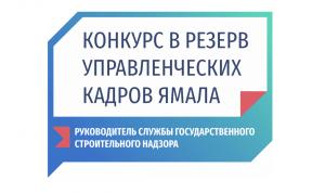В финал конкурса на должность главы Госстройнадзора Ямала вышли 11 кандидатов