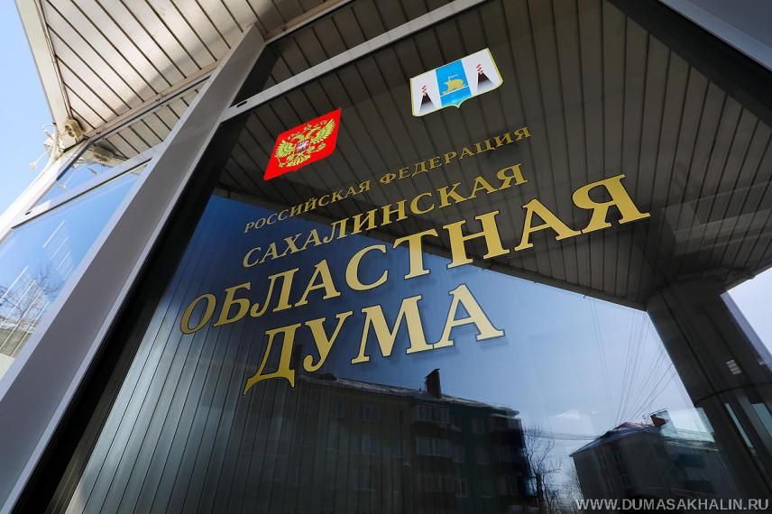 Изменения окладов сахалинских чиновников теперь будут оперативно фиксировать законодательно