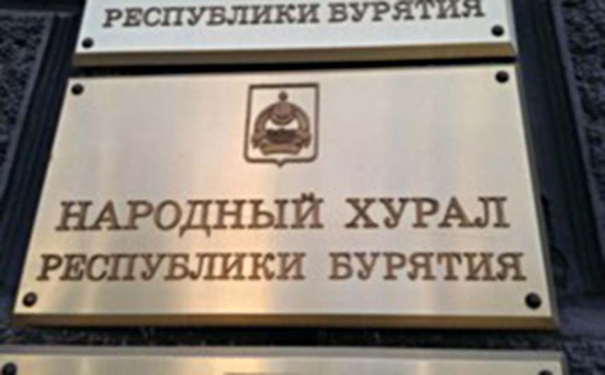 В Бурятии учредили почётное звание для чиновников