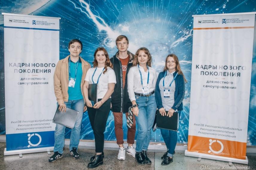 Для молодежи Иркутской области стартовал конкурс будущих управленцев