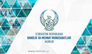 В Узбекистане госслужащих будут принимать по конкурсу