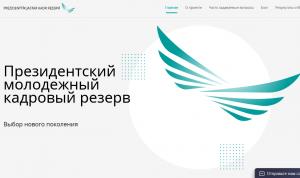 150 человек из Президентского молодежного резерва приняты на госслужбу в Казахстане